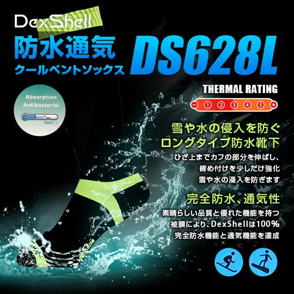 ds628l